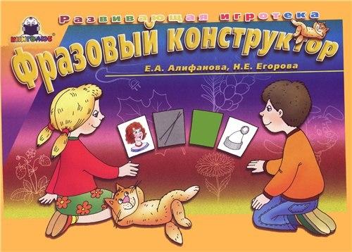 занятия для детей 6 7 лет по развитию речи