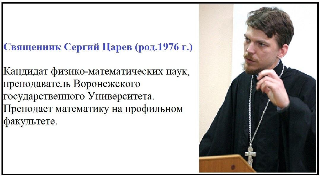 Ученые священники и монахи 31_66K9Mky8