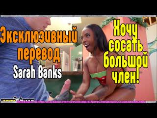 Sarah banks лвд брат трахает сестру друга (цп,порно,выебал,трахнул,инцест,жопа,малолетки, порно, секс, жестоко)