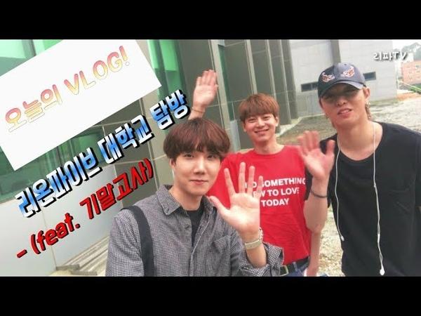 [리파TV] 오늘의 VLOG! 리온파이브(민재,태우,정현) 대학교를 간다고?!! (feat. 기말고4932