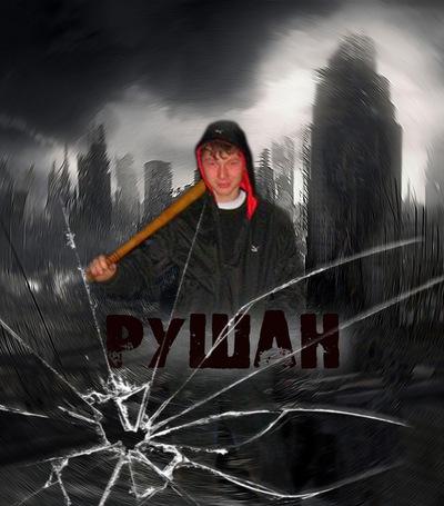 Рушан Бахтеев, 21 июля 1994, Пенза, id119350328