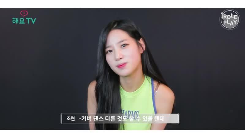[V LIVE] [I ROLE PLAY] 베리굿 조현편! 댄스 선생님이 아이돌이라면 BERRYGOOD JOHYUN First Person View! @해요TV