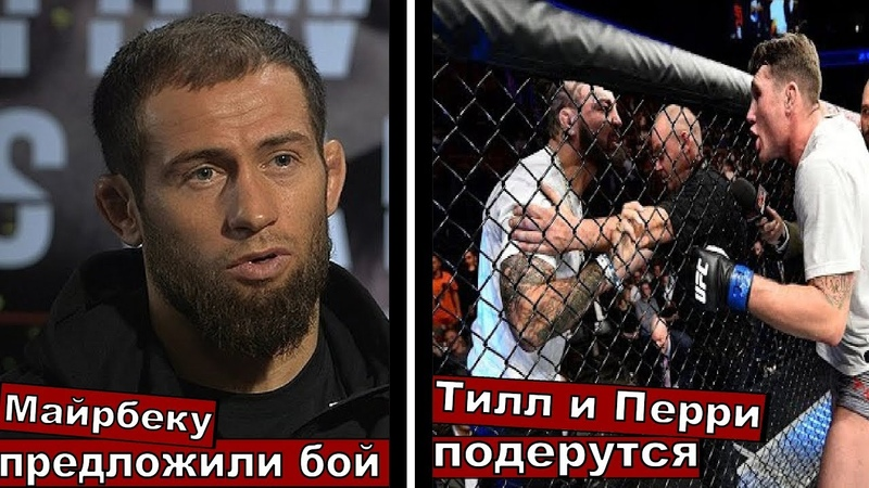 Майк Перри проведёт бой против Даррена Тилла. Майрбек Тайсумов на UFC 242.