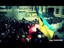 Присвячується ЄВРОМАЙДАНУ 2013 (поділіться з ДРУГОМ)