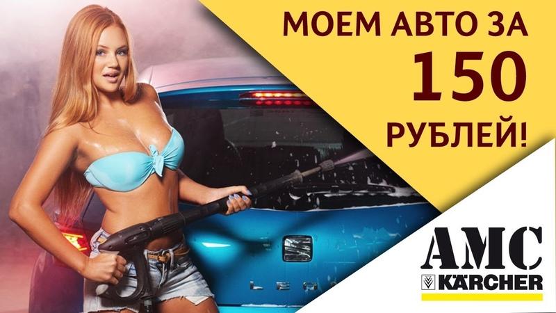 Как помыть автомобиль за 150 рублей? Автомойка самообслуживания Karcher, Калининград, Советский пр-т 159