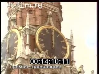 Инаугурация Президента РФ Б.Н.Ельцина (РТР,09.08.1996)
