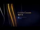 Программа для ухода за кожей лица и декольте Golden Cocoon