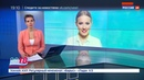 Новости на Россия 24 • Ксения Собчак остановила экскаватор в Калининграде