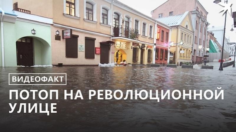 Потоп на улице революционной в Минске