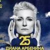 Диана Арбенина.Ночные Снайперы // 4.11 // Москва