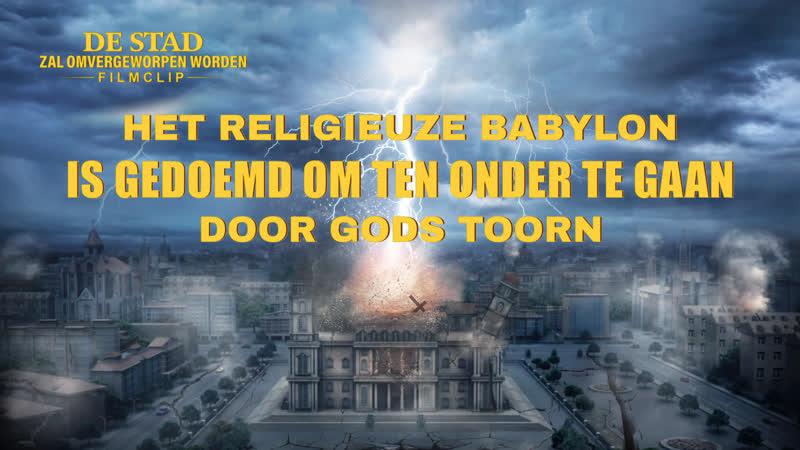 Christelijke film clip 5 - Het religieuze Babylon is gedoemd om ten onder te gaan door Gods toorn