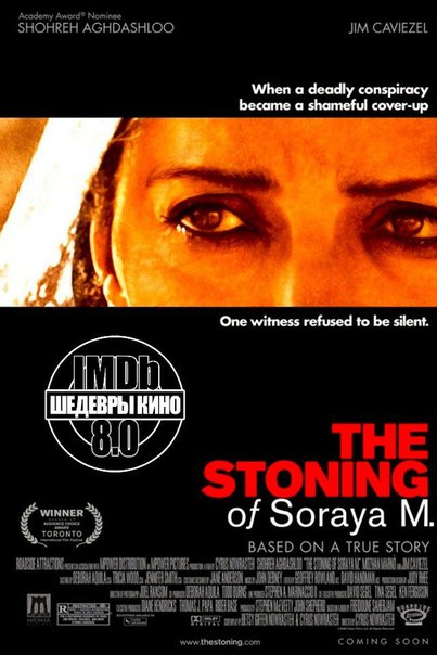 Забивание камнями Сорайи М. (2008)