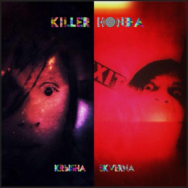 KILLER HONDA - Крыша/Скверна (сингл) (2013)