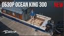 Новый обзор Алюминиевый катер для рыбалки и экспедиций Ocean King 300 Weldcraft Катер с кабиной