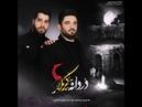 Yeni Mersiye 2018-Shahin Jamshidpour / Fariborz Khatami -Qorxulu Gece