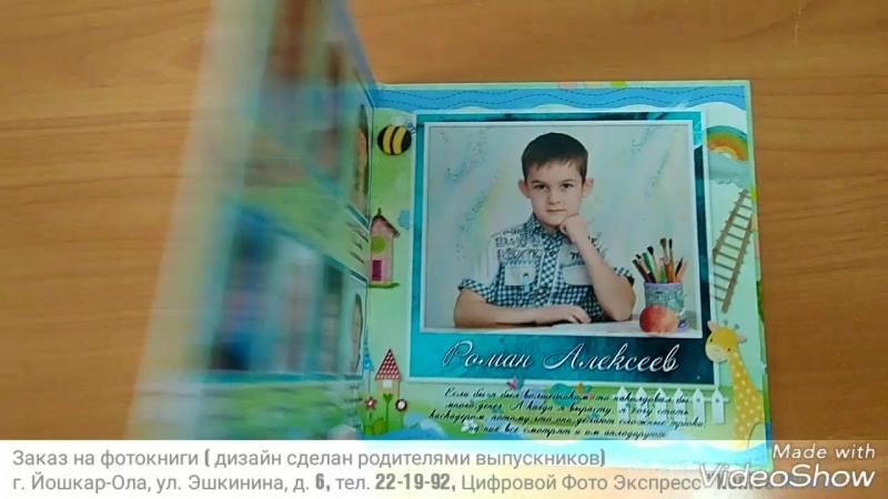 Заказ на фотокниги для выпускников (дизайн сделан родителями) Цифровой Фото Экспресс Konica Minolta, г. Йошкар-Ола, ул. Эшкини