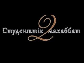 СТУДЕНТТІК МАХАББАТ 2 Кино Қазақша Казахстанский фильм смотреть Қарау на русском Студенттик два