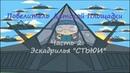 Гриффины прикол 179 Повелитель Детской Площадки Часть 2 Эскадрилья СТЬЮИ