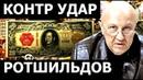 Контр удар Ротшильдов. Андрей Фурсов.