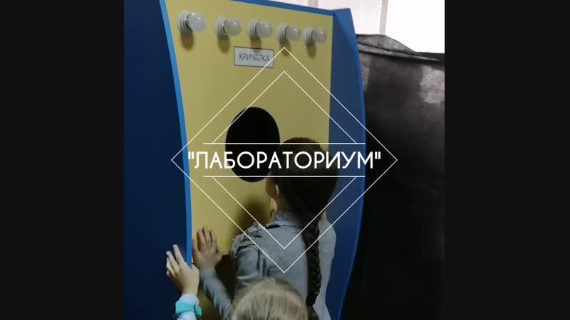 ЛабораториУМ г. Гуково