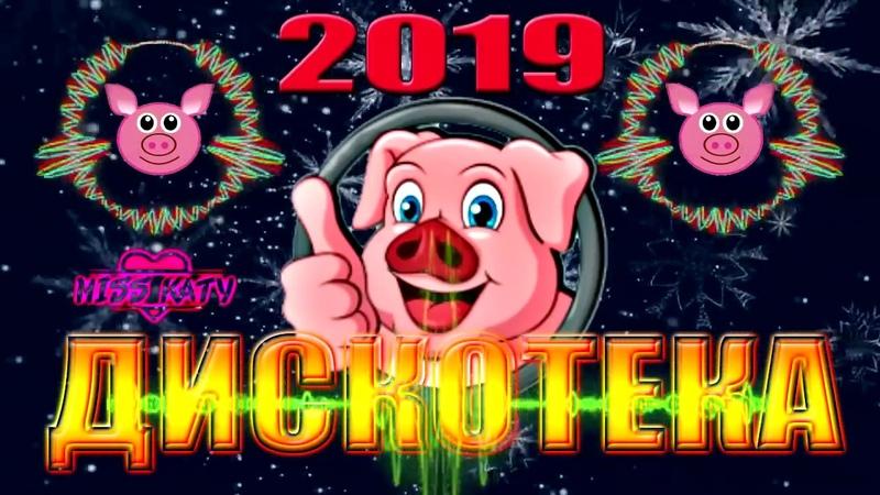 ✔ УХ ТЫ Новогодняя ДИСКОТЕКА 2019 ✦ Слушай и кайфуй!