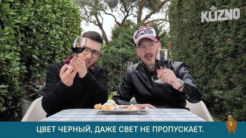 [Итальянцы by Kuzno Productions] Итальянцы пробуют вина из России
