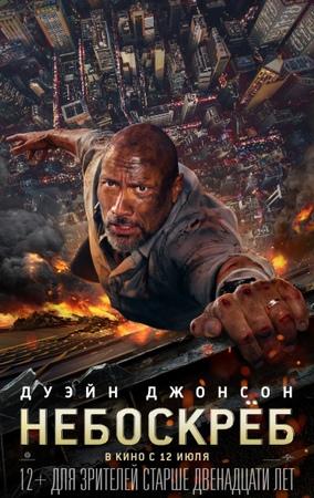 Небоскрёб (2018) — трейлеры, даты премьер — КиноПоиск » Freewka.com - Смотреть онлайн в хорощем качестве