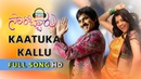 Kaatuka Kallu Video Song Sarocharu Full Video Song Ravi Teja Kajal Agarwal Richa Gangopadhya