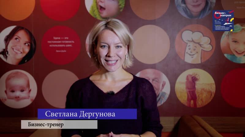 Светлана Дергунова Бизнес тренер