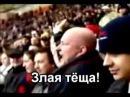 Атомная бомба Гинер все купил. Кричалки ЦСКА