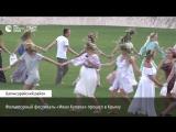 Венки, разнотравья и хороводы как праздновали Ивана Купала в Крыму