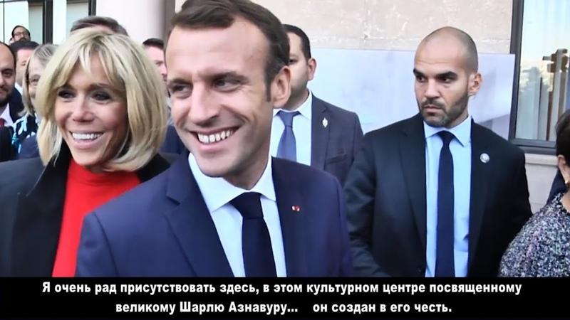 Эммануэль Макрон -Я счастлив быть в Армении