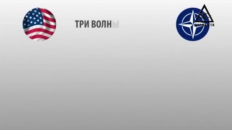 три волны санкций крым песня
