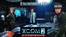 ПИФ-ПАФ -_- XCom 2: War of The Chosen