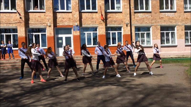 Танец от 11 класса (2018 год)