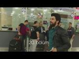 Грязные деньги и любовь 20.Серия / Kara Para Aşk 20.Bölüm