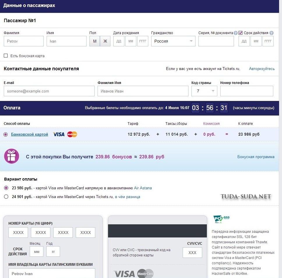 Покупка авиабилета онлайн при помощи поисковика авиабилетов