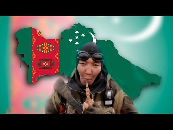 У России растет аппетит: Кремль ищет причину влезть в Туркменистан своими ихтамнетами...