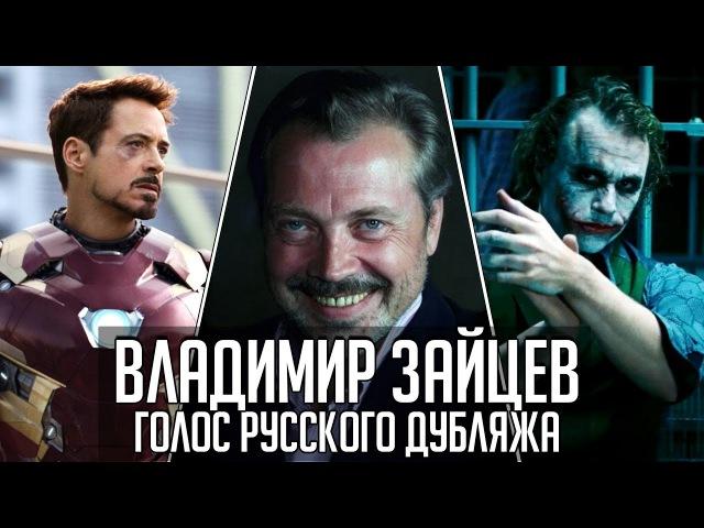 Владимир Зайцев | Голос Русского Дубляжа 014