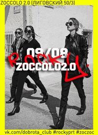 R.O.C.K.Y. * 9 АВГУСТА * ZOCCOLO 2.0