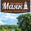 База отдыха Маяк, Кременчуг, Каменные Потоки