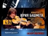 02_Состоится прямая трансляция концерта в исполнении квартета Юрия Башмета