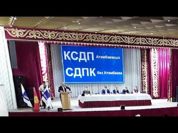 Как у Атамбаева отбирают партию | АЗИЯ