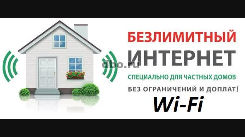 ПОДКЛЮЧАЕМ ИНТЕРНЕТ Wi-Fi В ЧАСТНЫЕ ДОМА 8-953-517-56-22