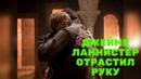 Джейме Ланнистер отрастил руку к финалу сериала Игра престолов!! Новости кино