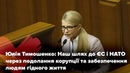 Юлія Тимошенко Наш шлях до ЄС і НАТО через подолання корупції та забезпечення людям гідного життя