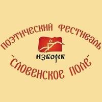 """Логотип Поэтический фестиваль """"Словенское поле"""""""