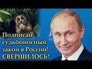 ВОТ ЭТО ПОВОРОТ ПУТИН ПОДПИСАЛ СУДЬБОНОСНЫЙ ЗАКОН ДЛЯ РОССИИ