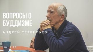 Лекция-беседа с Андреем Терентьевым