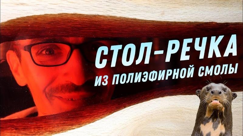 СТОЛ-РЕКА ИЗ ПОЛИЭФИРНОЙ СМОЛЫ ШКОЛА КОМПОЗИТОВ COMPOSIT-STROY.RU